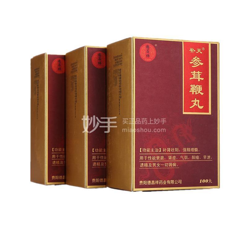 德昌祥 参茸鞭丸 20丸*5板*3盒