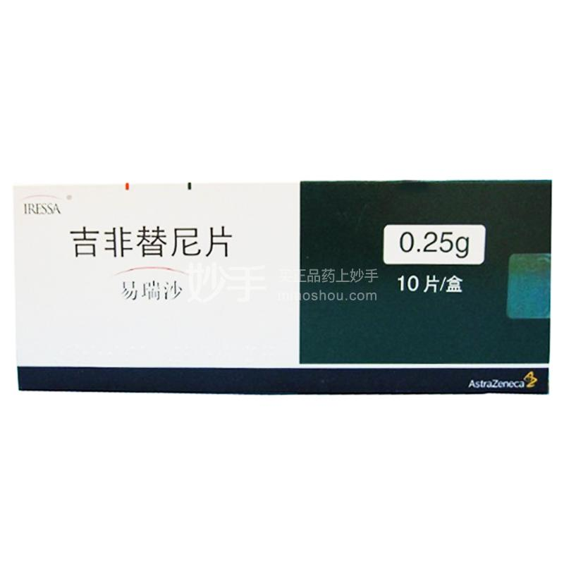 【易瑞沙】吉非替尼片 0.25g*10片
