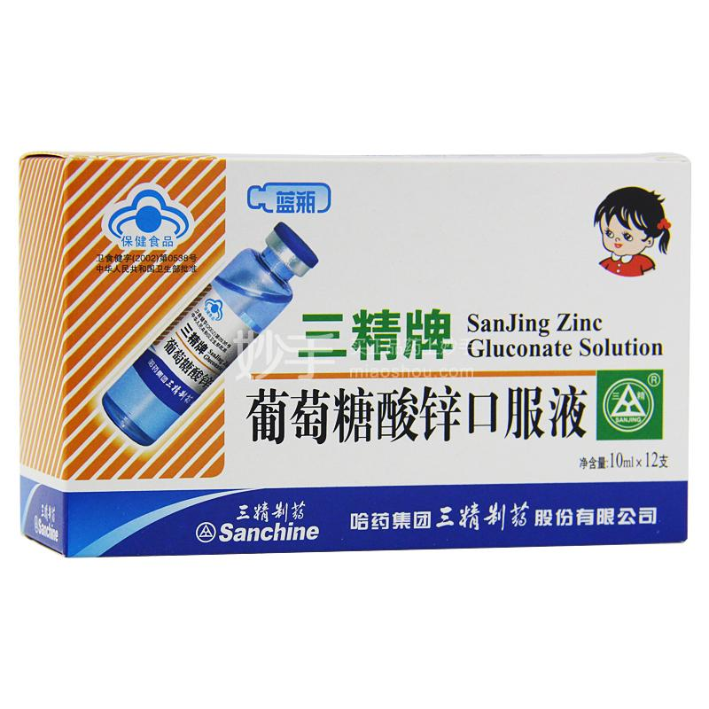 三精牌 葡萄糖酸锌口服液(蓝瓶) 10ml*12支