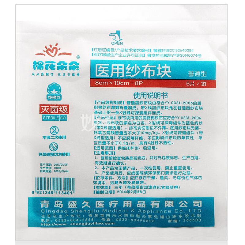 棉花朵朵 医用纱布块 普通型 袋装 8cm*10cm-8p*5片
