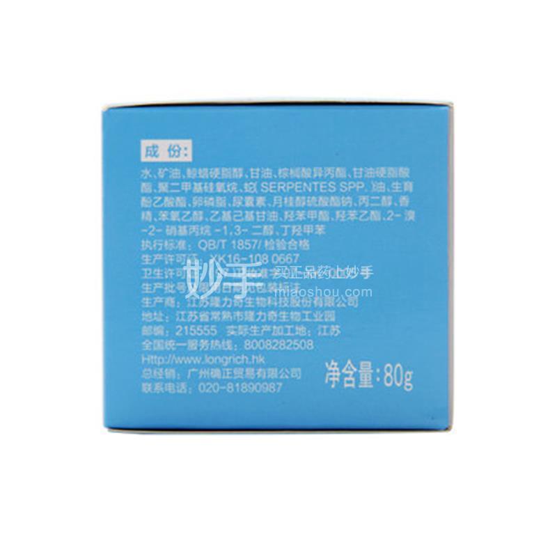 【隆力奇】蛇油防冻防裂膏80g