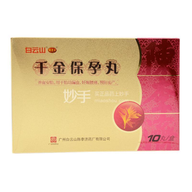 【白云山】千金保孕丸 10g*10丸/盒