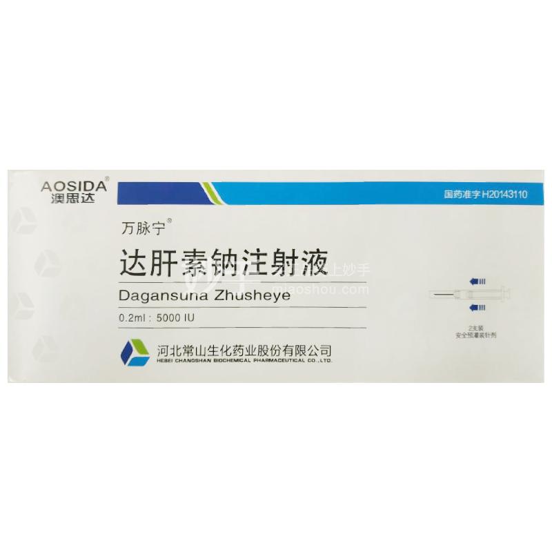 源思达/万脉宁 达肝素钠注射液 0.2ml:5000IU