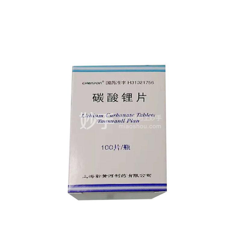 【黄河】碳酸锂片 0.25g*100片