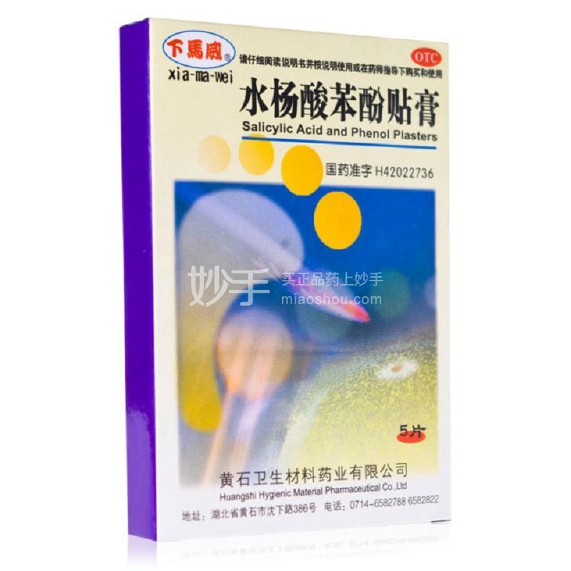 [2包]【下马威】水杨酸苯酚贴膏 5贴