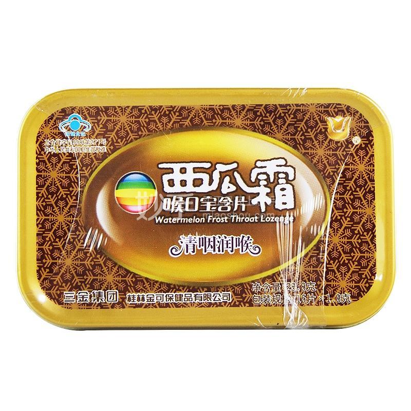 三金 西瓜霜喉口宝含片(原味) 1.8g*8袋*2片