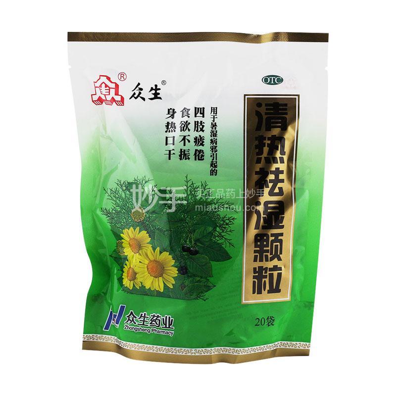 【众生】清热祛湿颗粒 10g*20袋