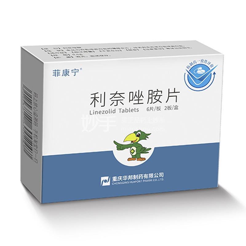 菲康宁 利奈唑胺片 0.6g*6片*2板
