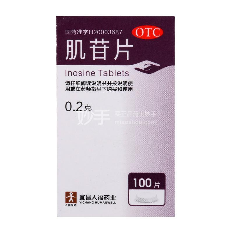 人福 肌苷片 0.2g*100片