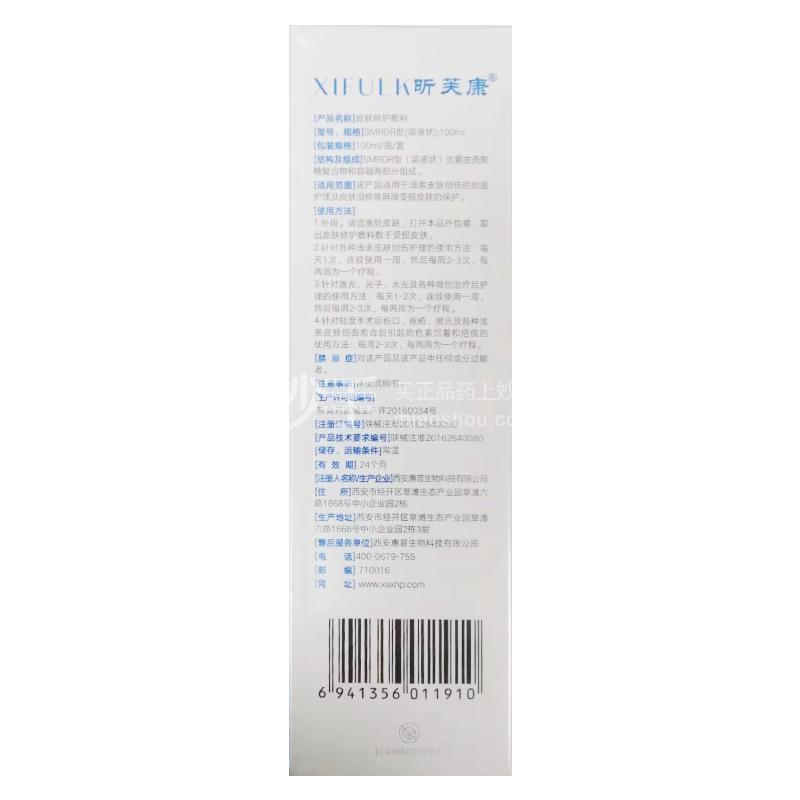 昕芙康 皮肤修护敷料 100ml(SMRDR型溶液状)