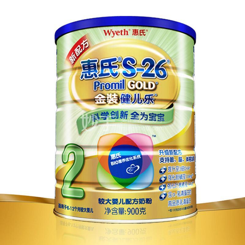 【惠氏】 惠氏s-26 金装健儿乐 较大婴儿配方奶粉    900g    罐装   2段牛奶粉