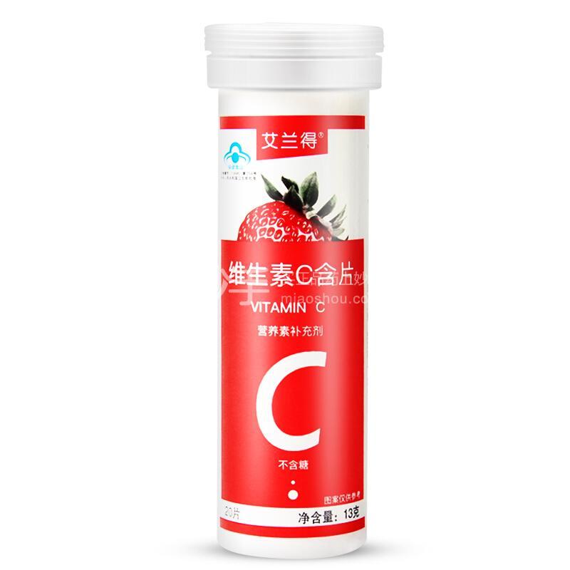 艾兰得 维生素C含片(草莓味) 20片