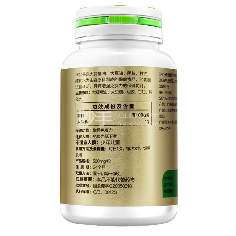 BY-HEALTH/汤臣倍健 大蒜精油软胶囊 500mg*200粒