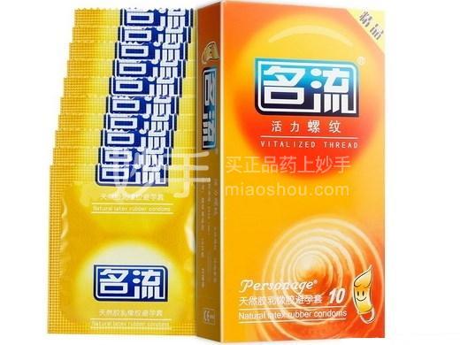 名流 天然胶乳橡胶避孕套 10只