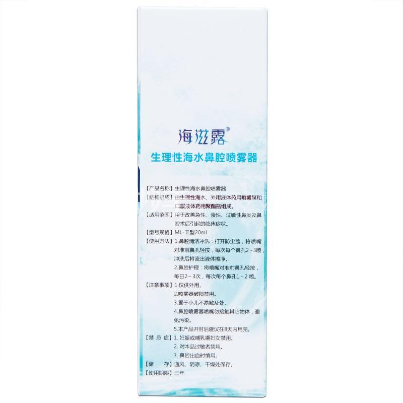 生理性海水鼻腔喷雾器
