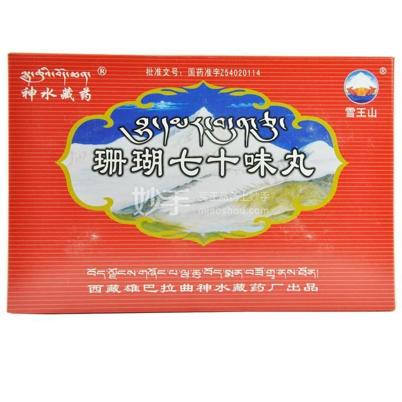 【神水藏药】珊瑚七十味丸    1g*6丸
