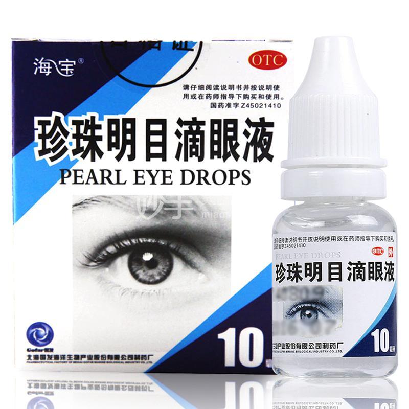 【海宝】珍珠明目滴眼液  10ml