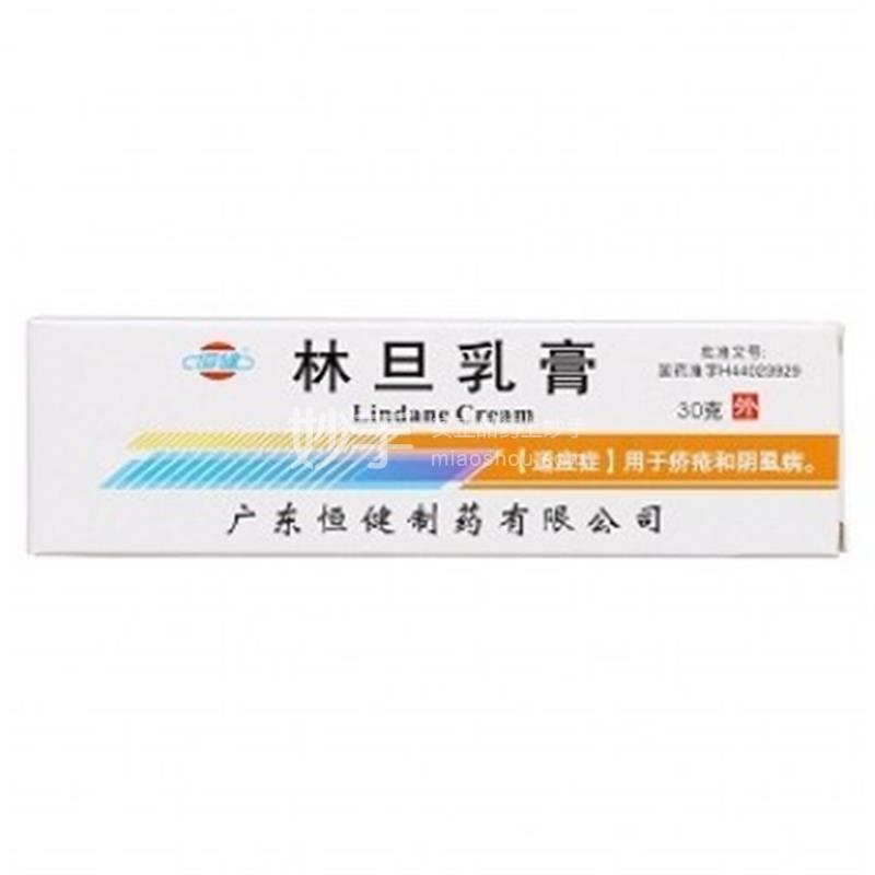 【恒健】林旦乳膏30g