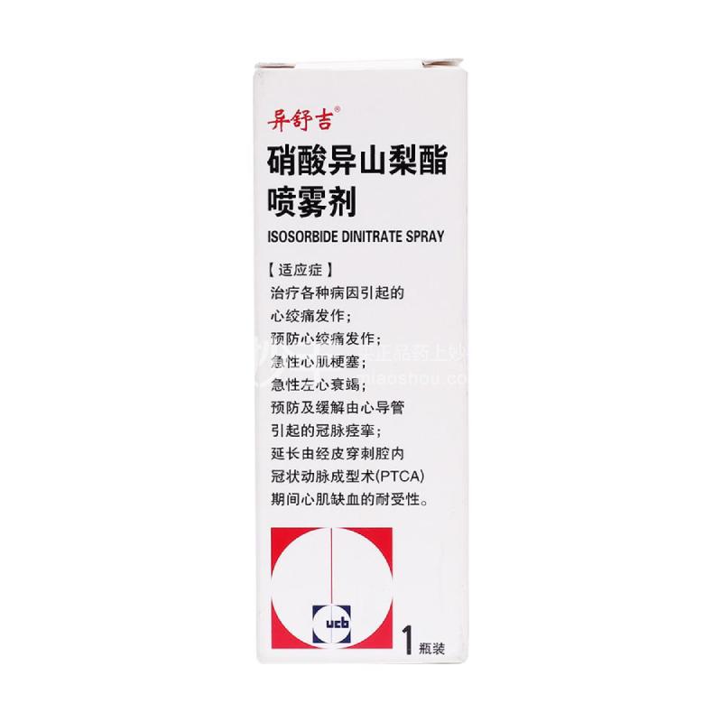 异舒吉 硝酸异山梨酯喷雾剂 16g:0.471g(1.25mg/喷)*300喷