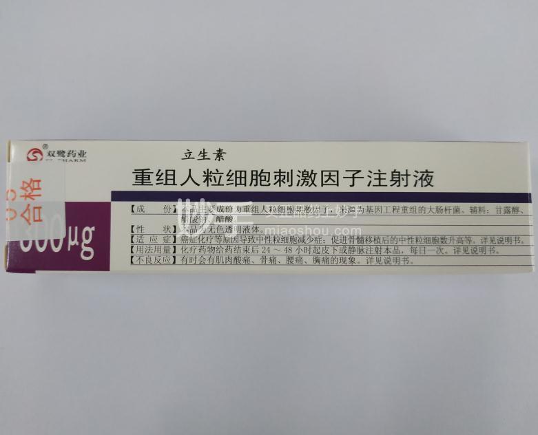 【立生素】重组人粒细胞刺激因子注射液 300μg:0.9ml