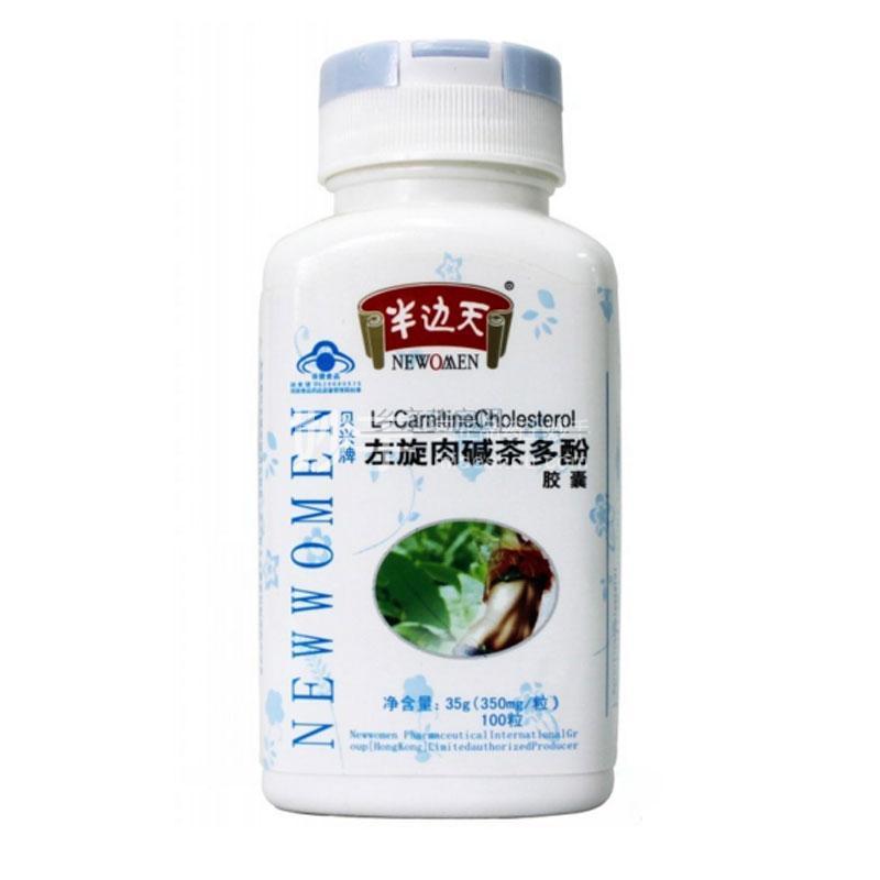 【贝兴牌】左旋肉碱茶多酚胶囊 0.35g*100S
