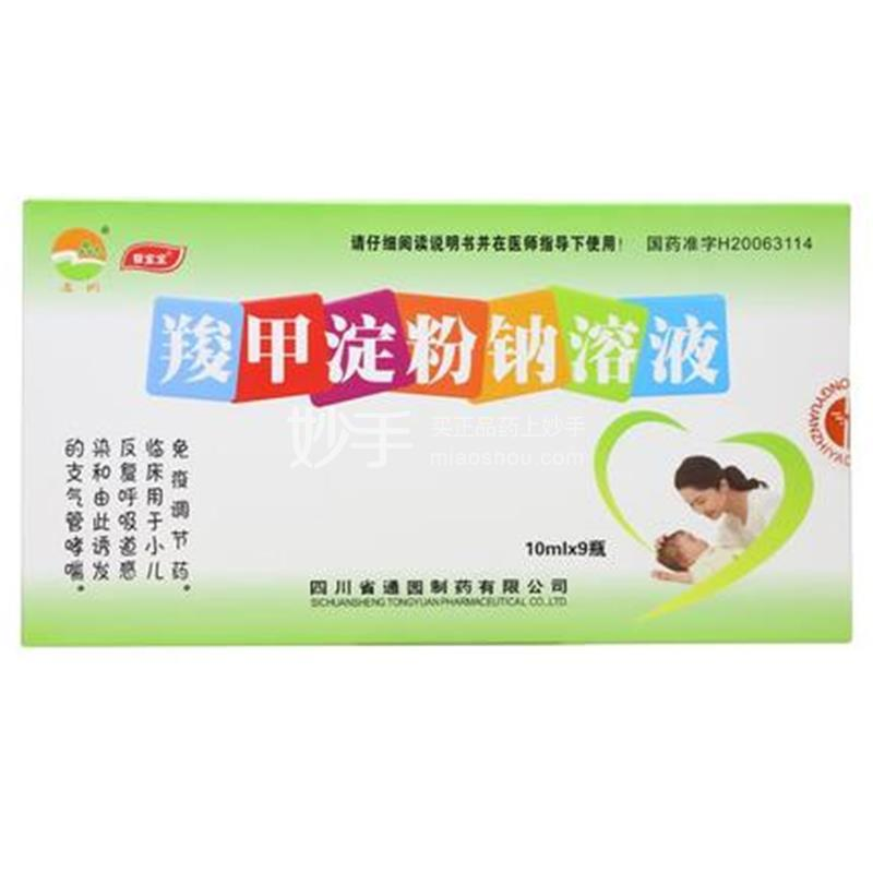 【帮宝宝】羧甲淀粉钠溶液 10ml*9瓶