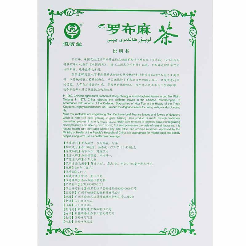 【尼亚人】 罗布麻茶 3.0g*15包(袋泡)