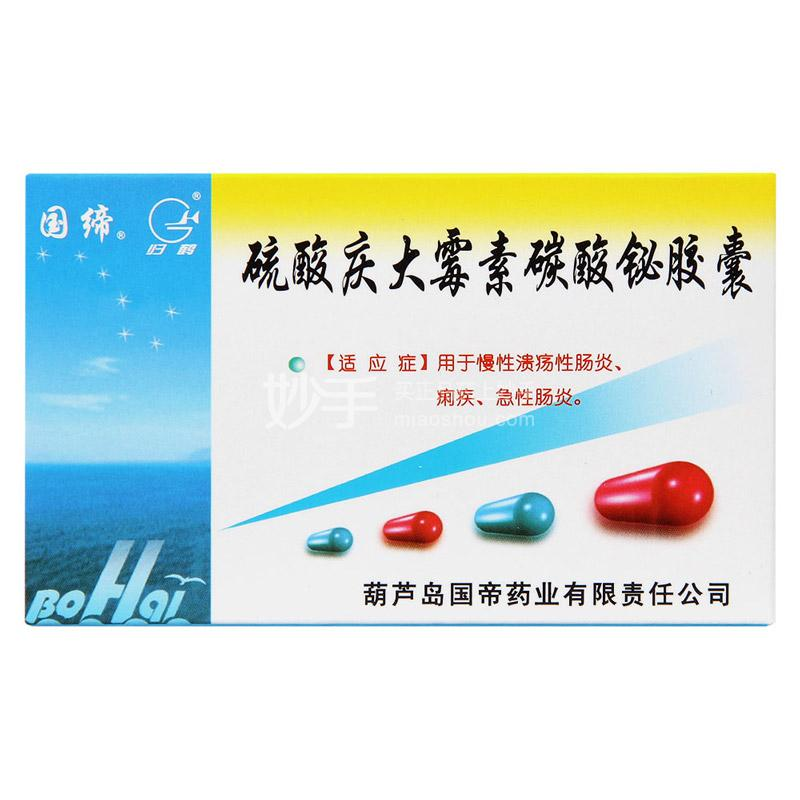 【国缔】硫酸庆大霉素碳酸铋胶囊  10粒
