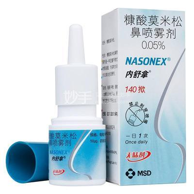【内舒拿】糠酸莫米松鼻喷雾剂(无味剂) 50μg*140揿