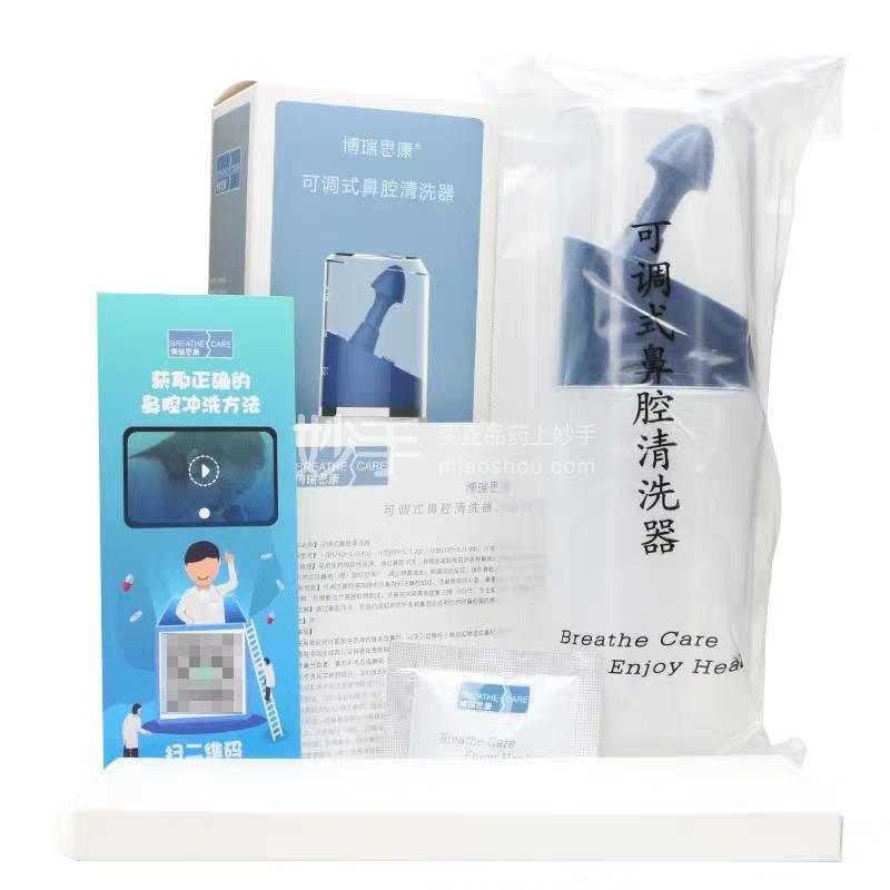 博瑞思康 可调式鼻腔清洗器(成人装30) Ⅰ型(240mL*3.6g)
