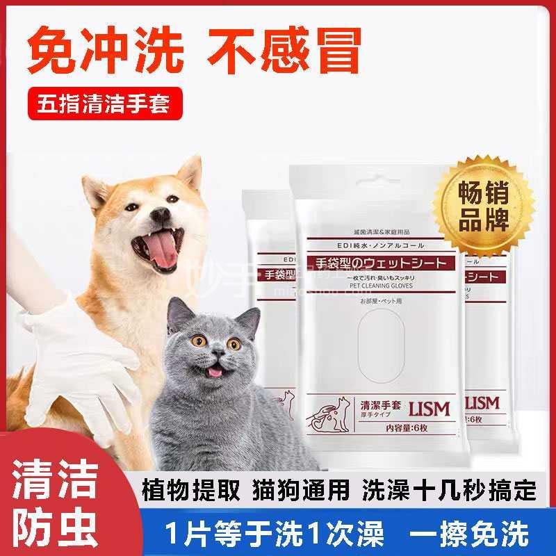 抖店宠物湿巾3袋