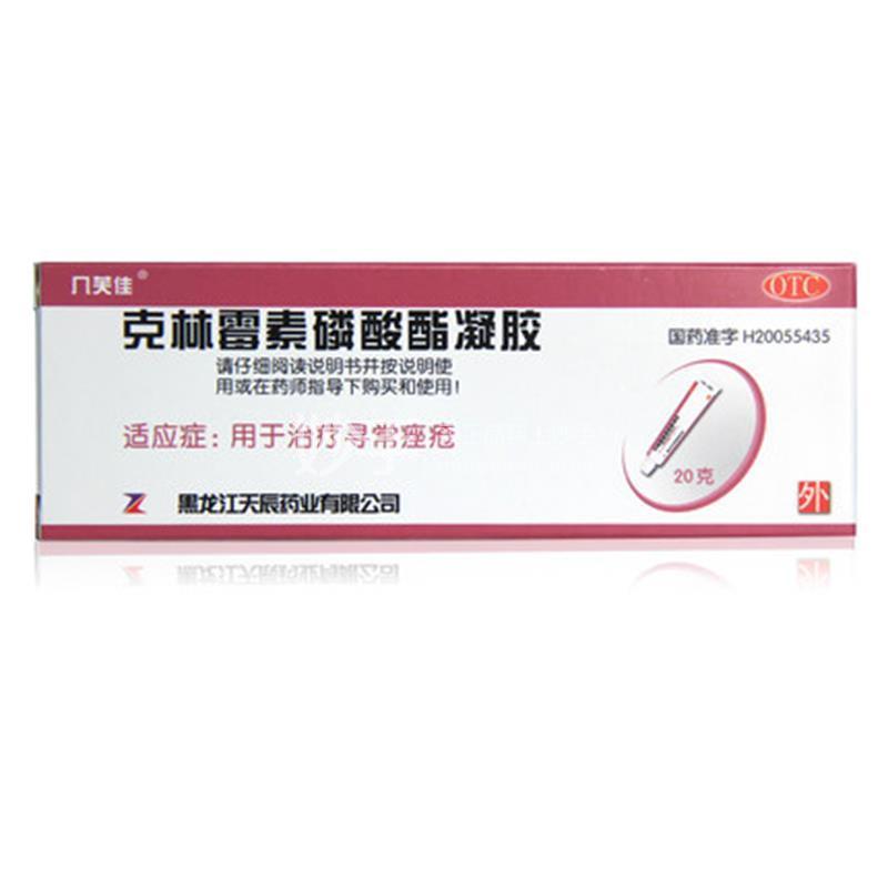 几芙佳 克林霉素磷酸酯凝胶 20g:0.2g