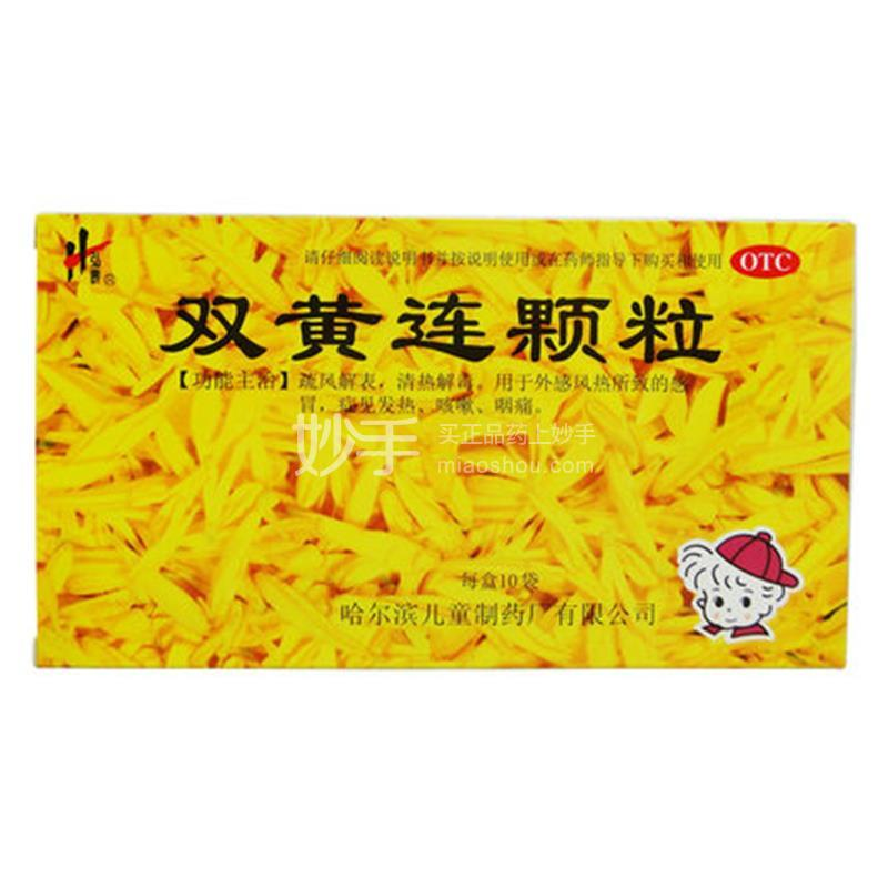 【弘泰】双黄连颗粒 5g*10袋