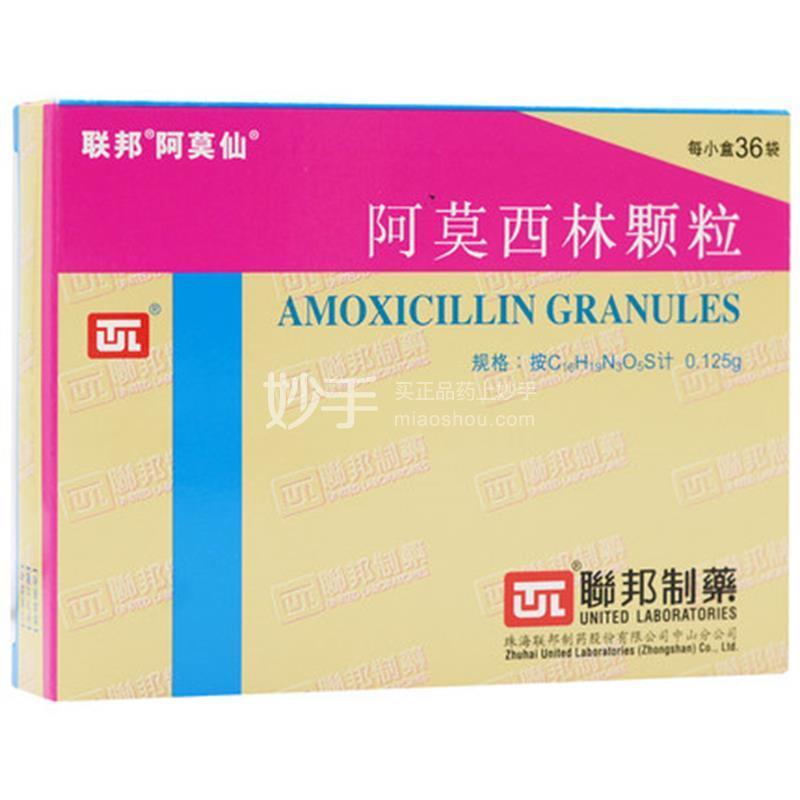 【阿莫仙】阿莫西林颗粒 0.125g*36袋