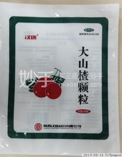 汉唐 大山楂颗粒 15g*10袋