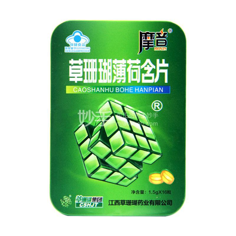 魔方草牌 草珊瑚薄荷含片 1.5g*16粒