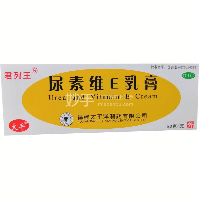 太平 尿素维E乳膏 50g