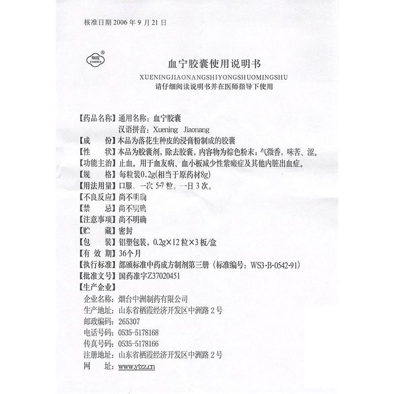 【烟霞】血宁胶囊 0.2g*36粒
