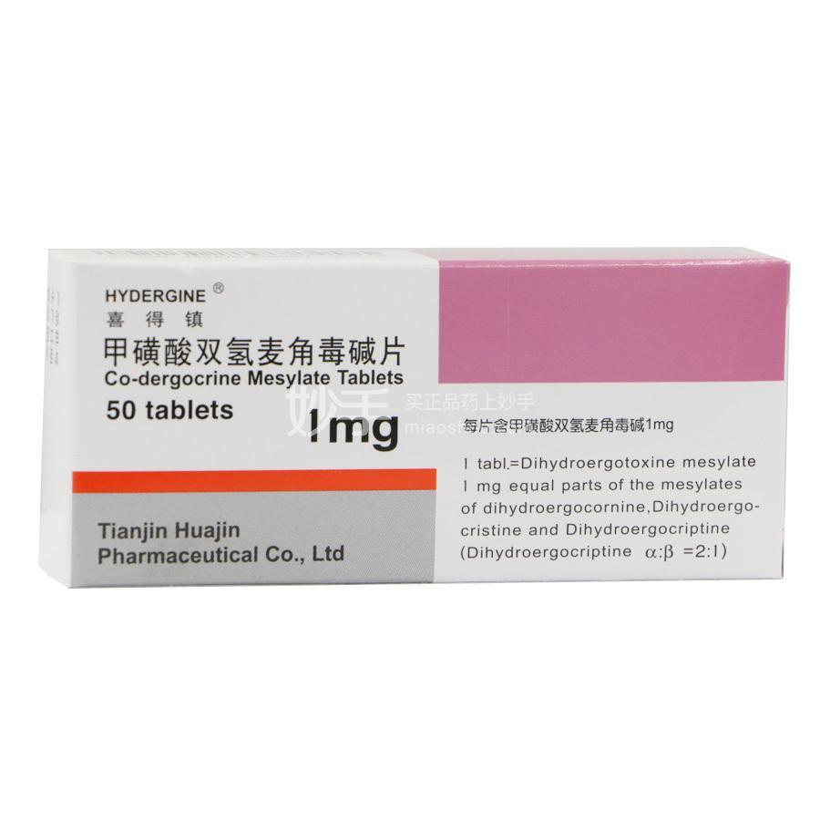 【喜得镇】甲磺酸双氢麦角毒碱片 1mg*50片