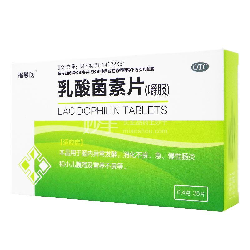 福曼医 乳酸菌素片 0.2g*36片