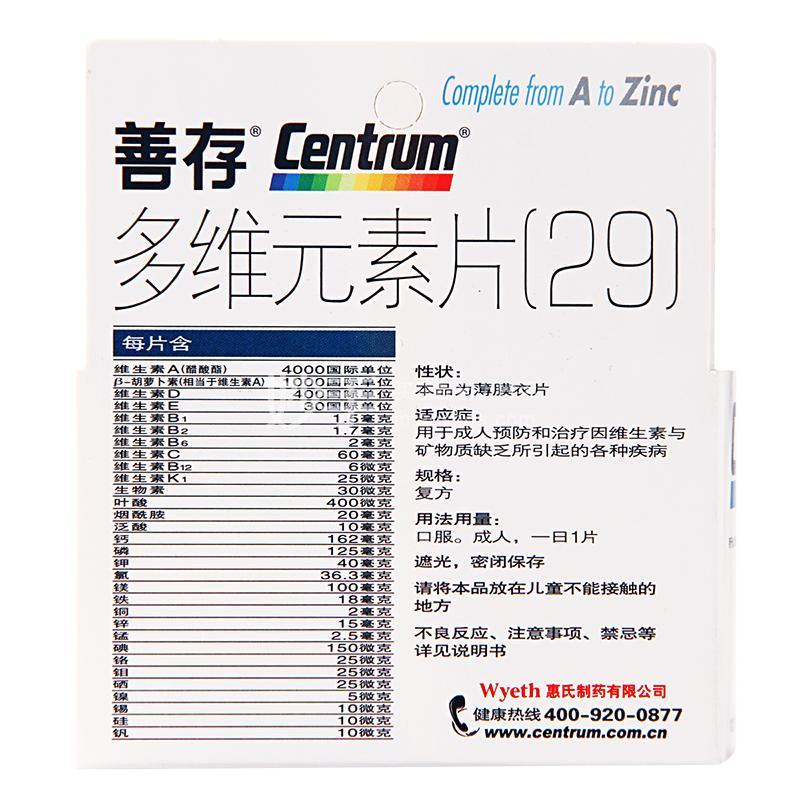 多维元素片(29)(善存)