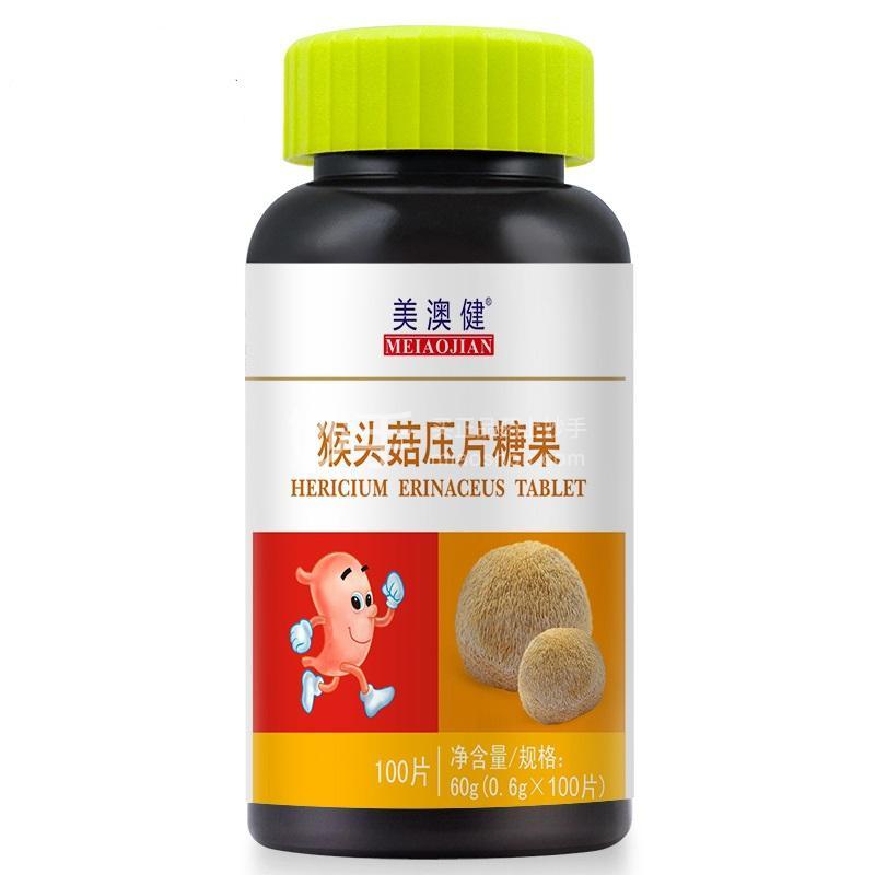 【美澳健】美澳健猴头菇压片糖果 600mg*100片