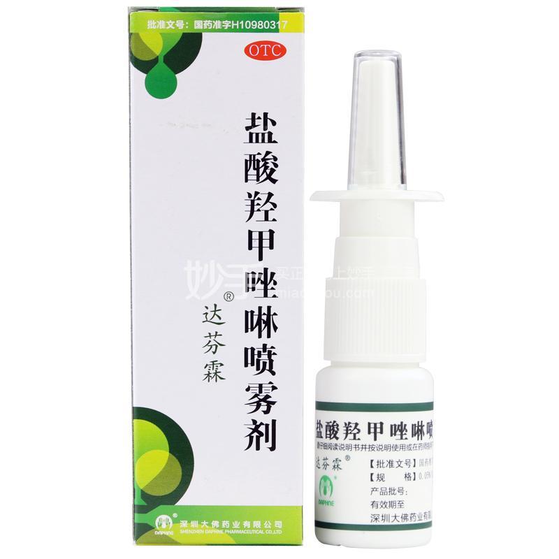 达芬霖 盐酸羟甲唑啉喷雾剂 (5ml:1.25mg)*10ml