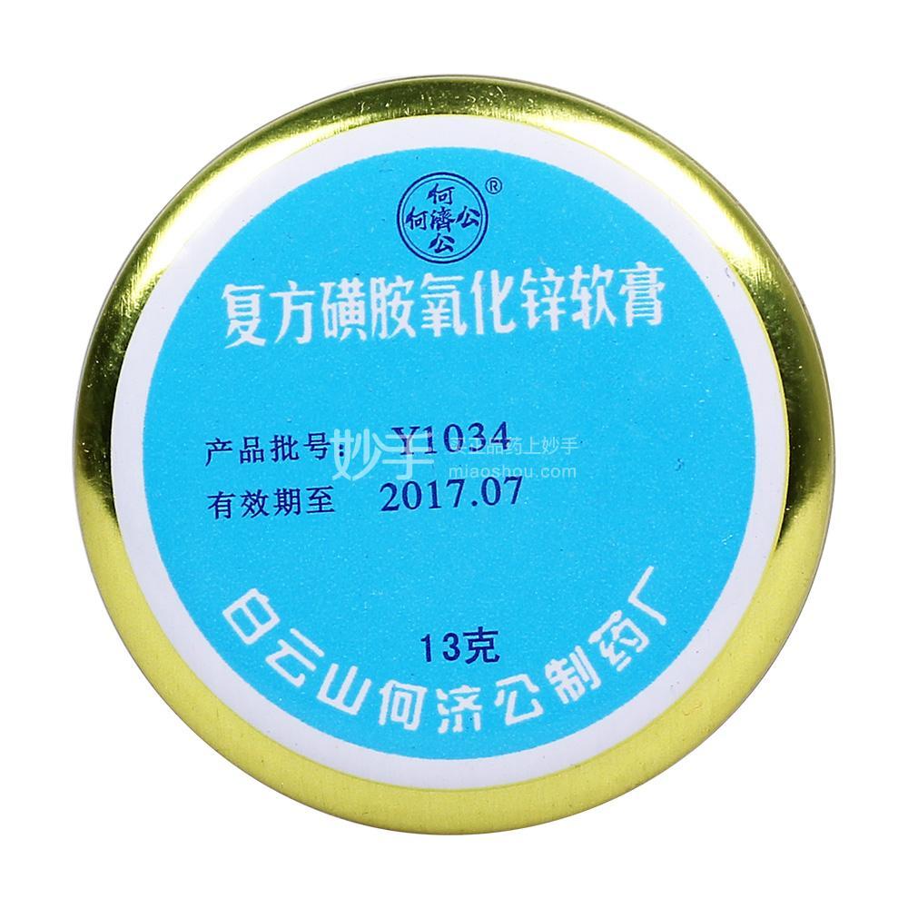 【何济公】复方磺胺氧化锌软膏 13g