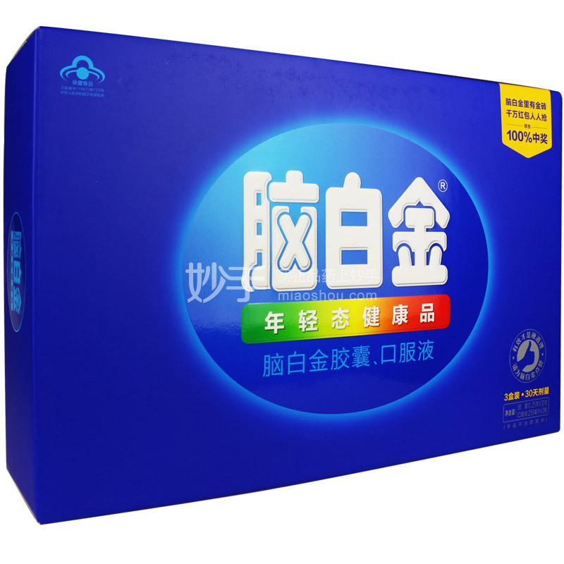 脑白金 礼盒(胶囊/口服液)0.25g*30粒+250ml*3瓶
