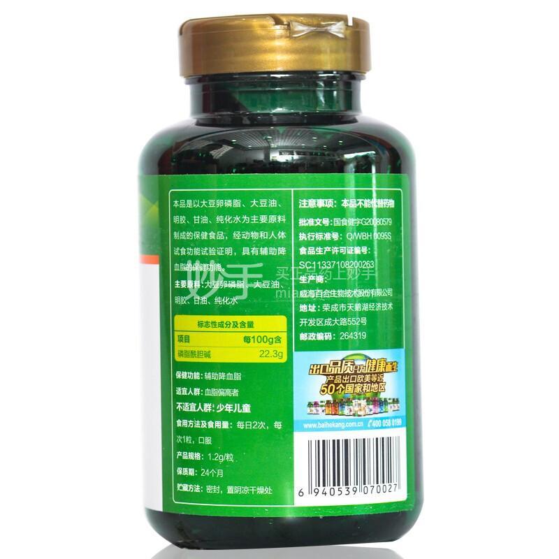 百合康 大豆卵磷脂软胶囊 1200mg*200粒