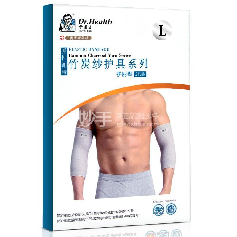 护医生 竹炭纱护具系列护肘型 L码