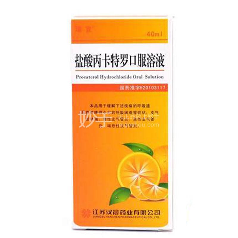 【瑞宜】盐酸丙卡特罗口服溶液0.0005%*40ml