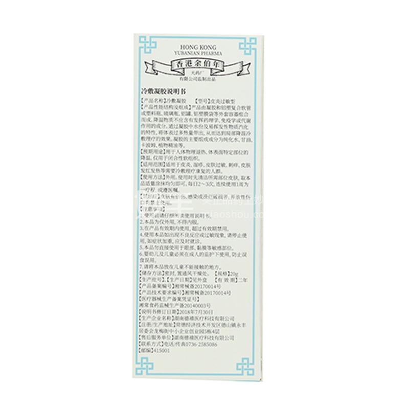 余伯年 冷敷凝胶 20g(过敏型)