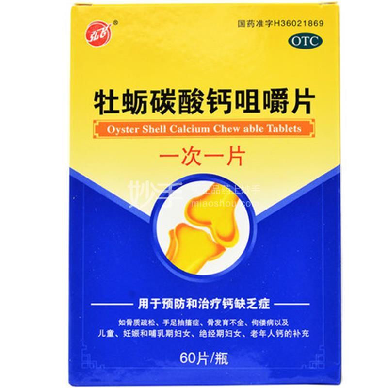【弘飞】牡蛎碳酸钙咀嚼片 100mg*60片